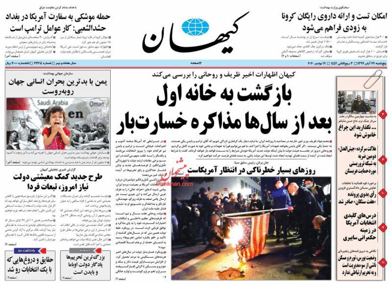 عناوین اخبار روزنامه کيهان در روز پنجشنبه ۲۹ آبان