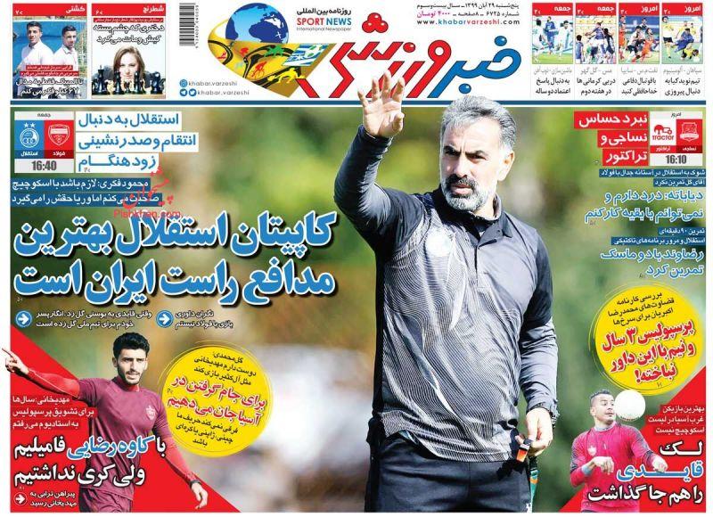 عناوین اخبار روزنامه خبر ورزشی در روز پنجشنبه ۲۹ آبان