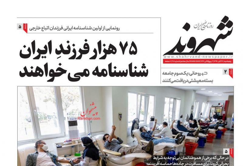 عناوین اخبار روزنامه شهروند در روز پنجشنبه ۲۹ آبان