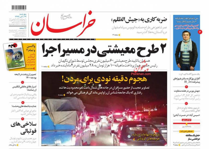عناوین اخبار روزنامه خراسان در روز پنجشنبه ۲۹ آبان