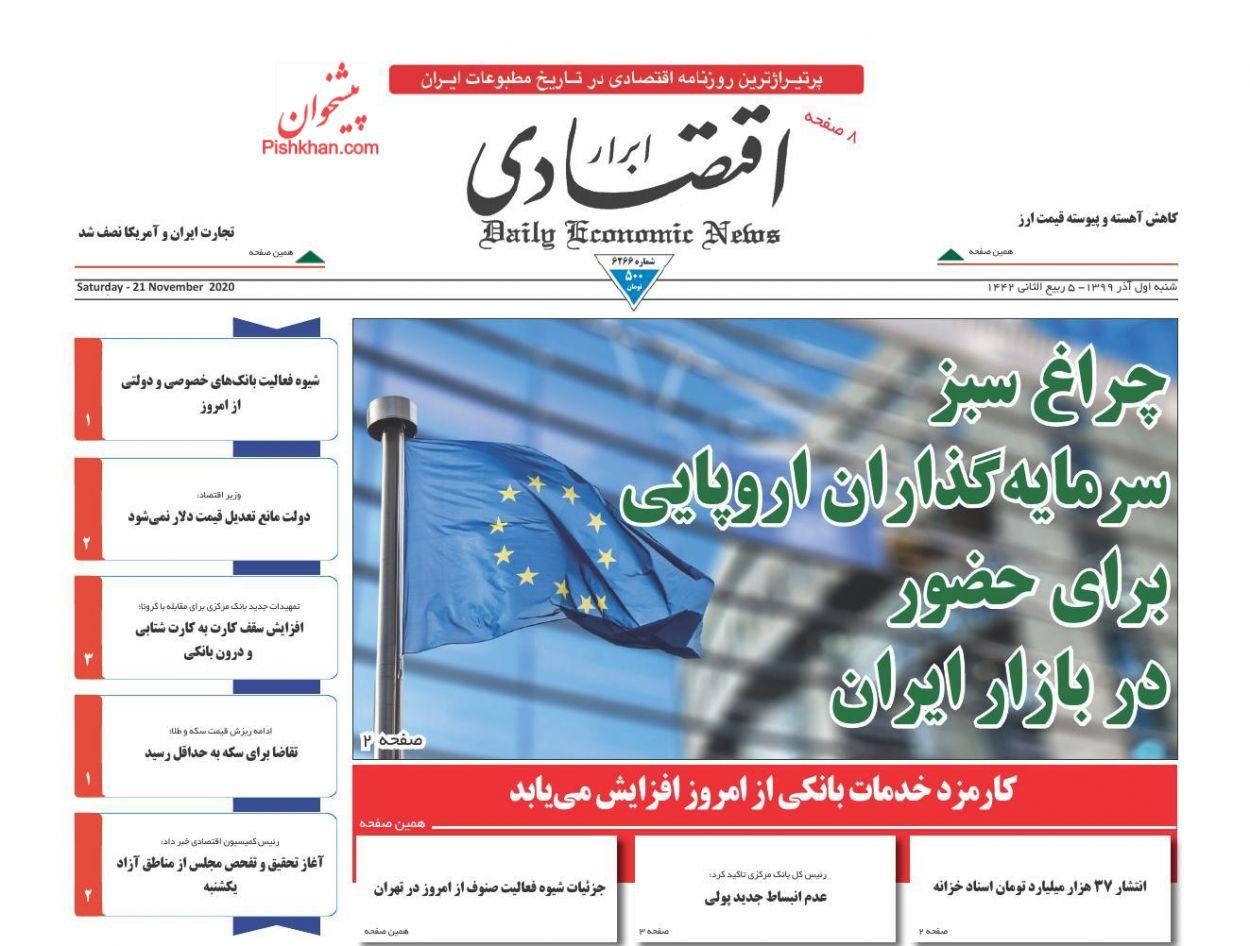 عناوین اخبار روزنامه ابرار اقتصادی در روز شنبه ۱ آذر