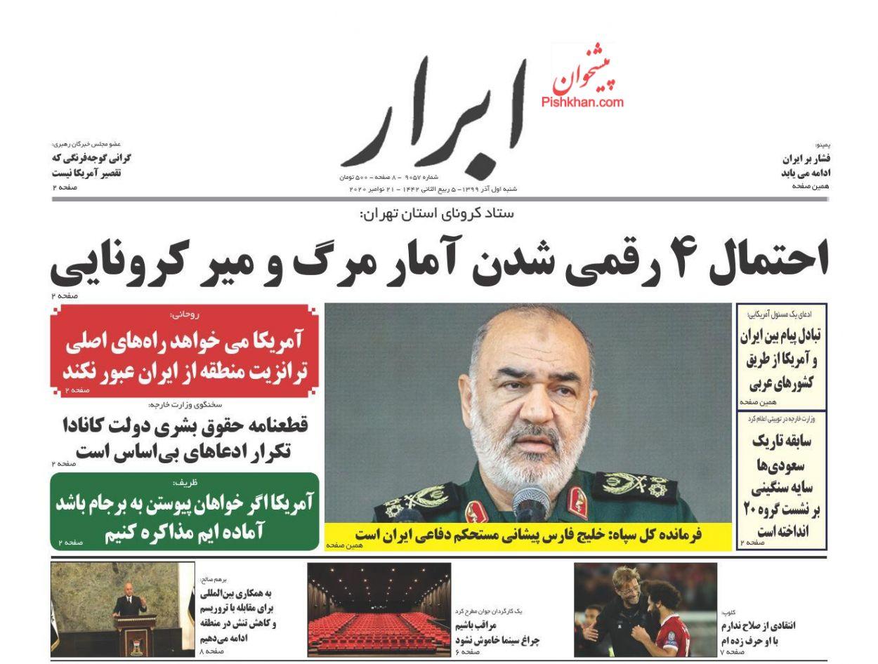 عناوین اخبار روزنامه ابرار در روز شنبه ۱ آذر