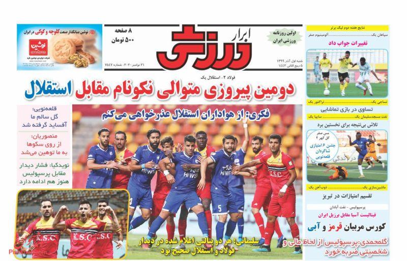 عناوین اخبار روزنامه ابرار ورزشى در روز شنبه ۱ آذر