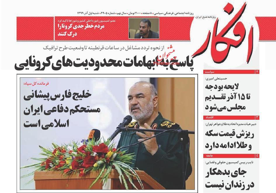 عناوین اخبار روزنامه افکار در روز شنبه ۱ آذر