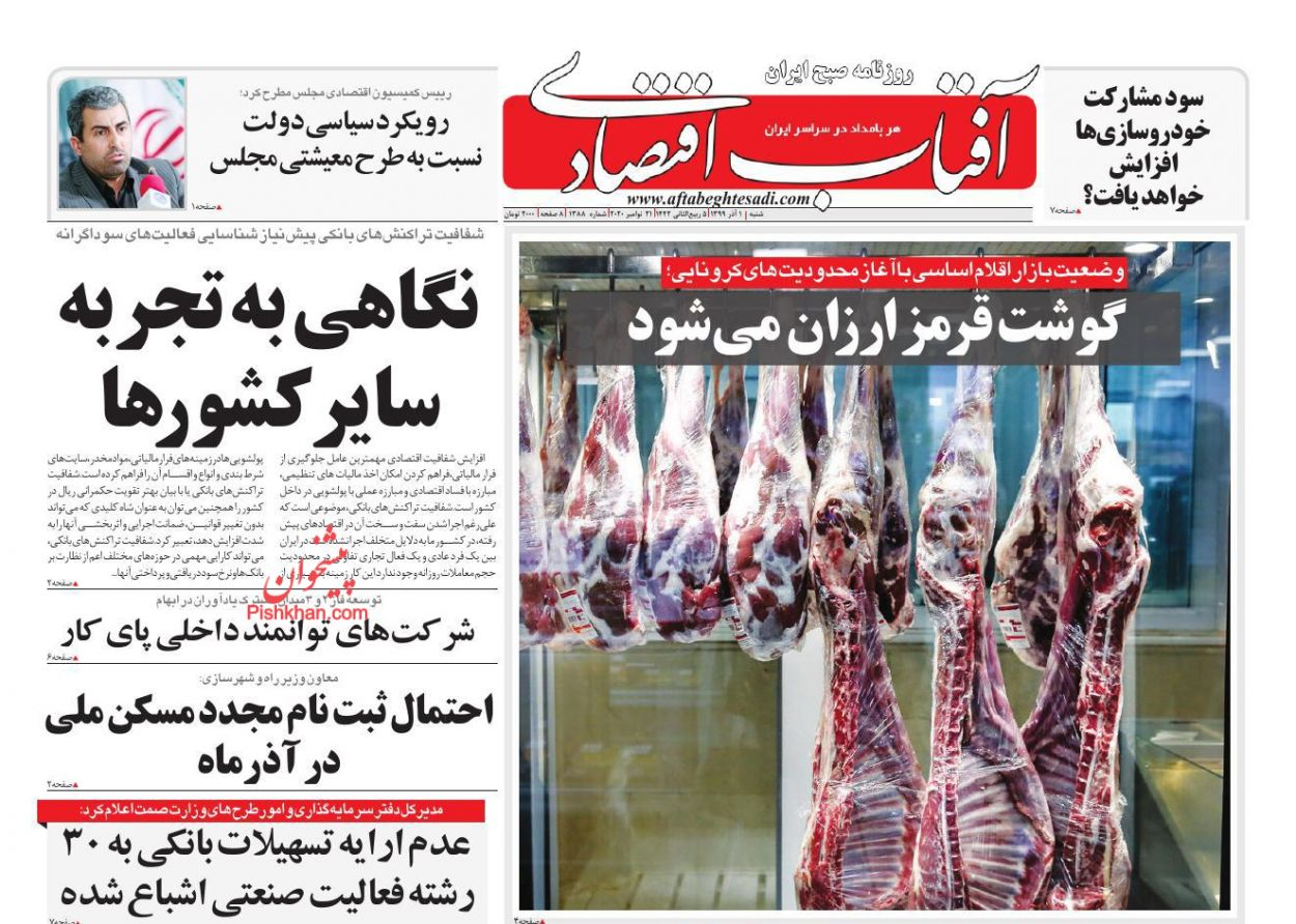 عناوین اخبار روزنامه آفتاب اقتصادی در روز شنبه ۱ آذر