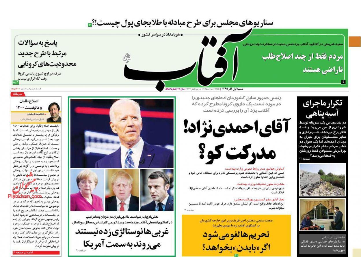 عناوین اخبار روزنامه آفتاب یزد در روز شنبه ۱ آذر
