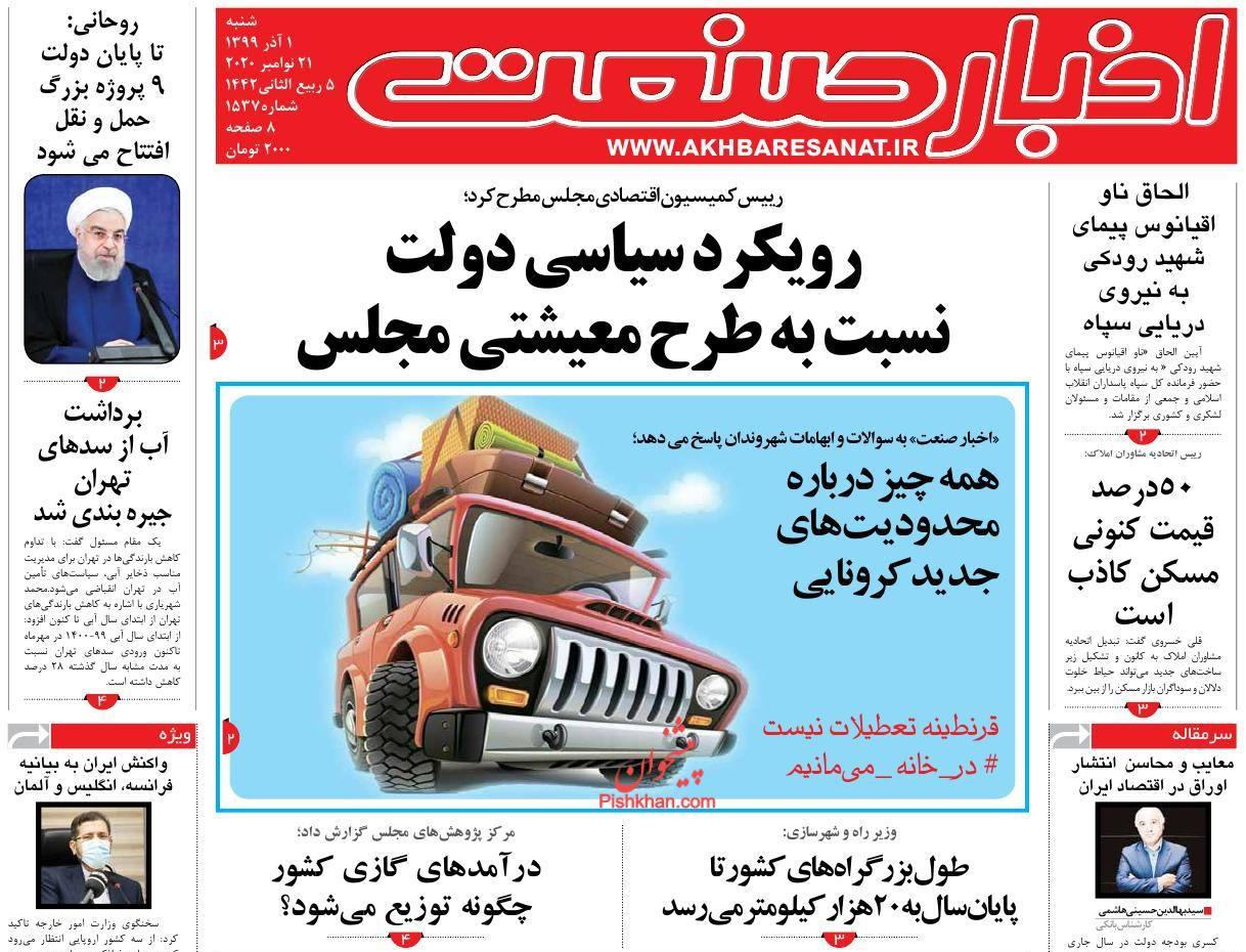 عناوین اخبار روزنامه اخبار صنعت در روز شنبه ۱ آذر
