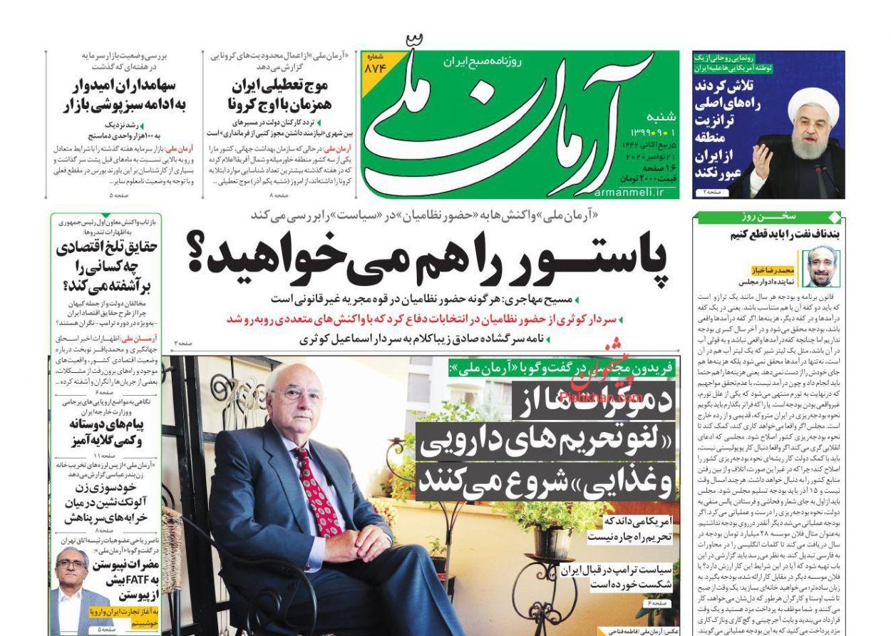 عناوین اخبار روزنامه آرمان ملی در روز شنبه ۱ آذر