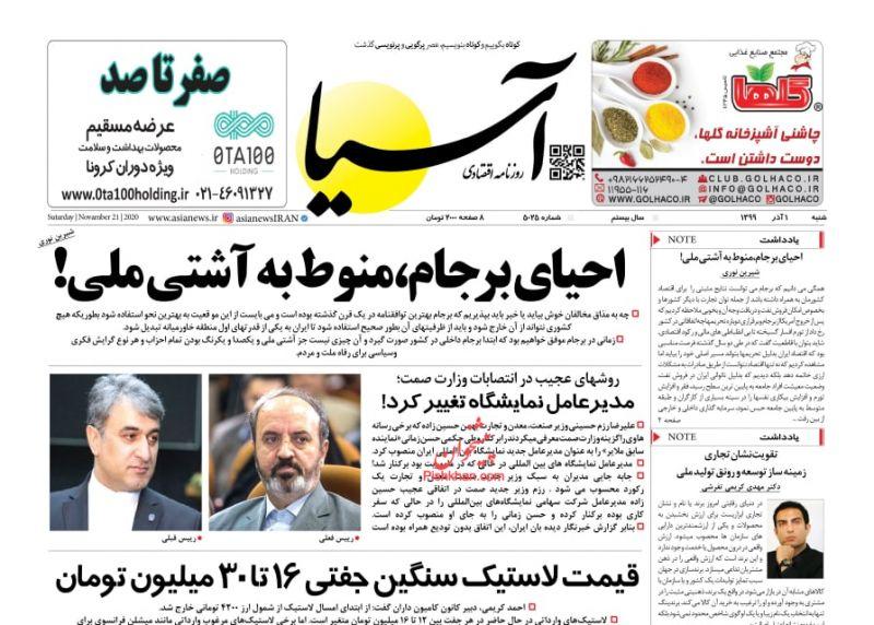 عناوین اخبار روزنامه آسیا در روز شنبه ۱ آذر