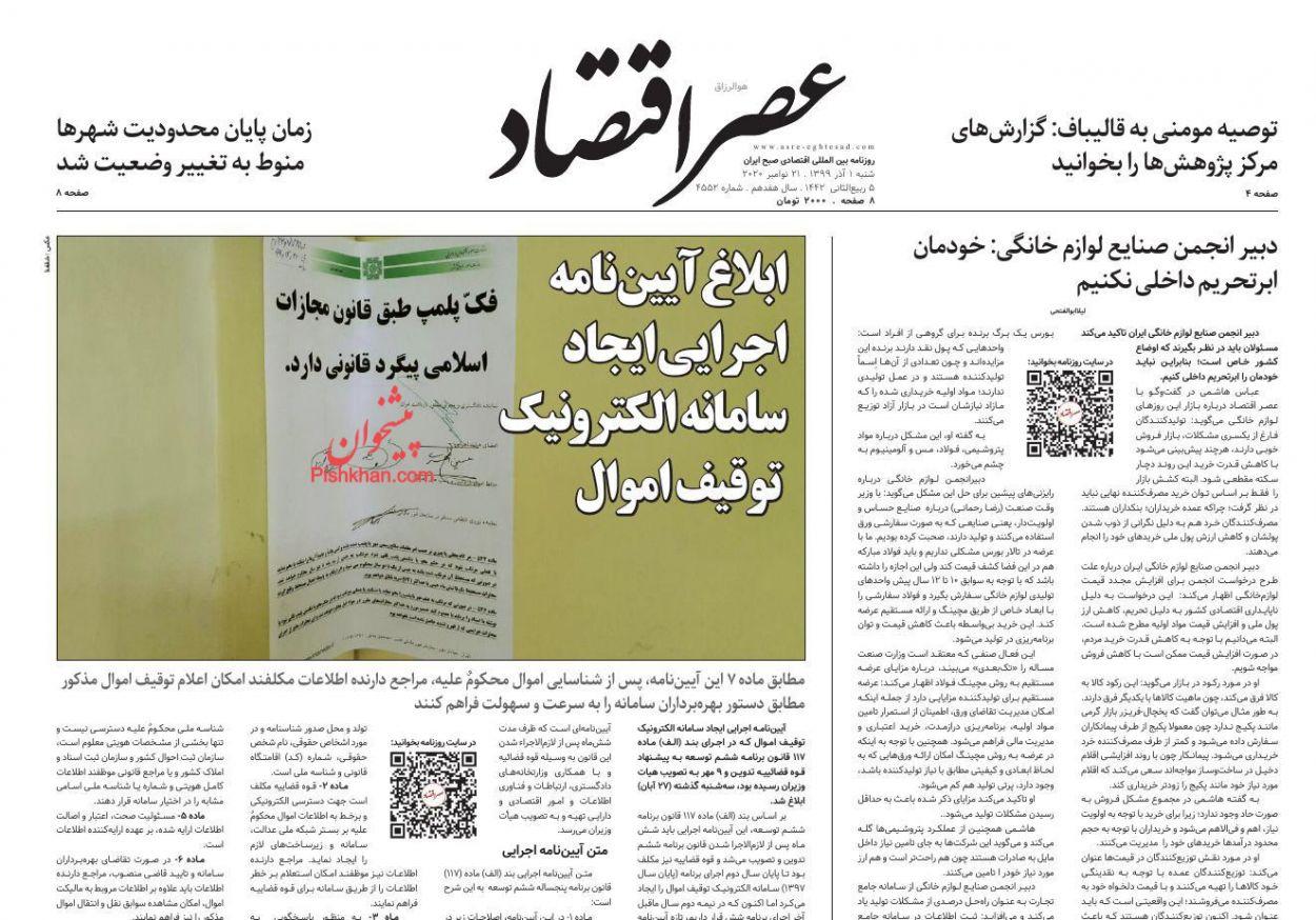 عناوین اخبار روزنامه عصر اقتصاد در روز شنبه ۱ آذر