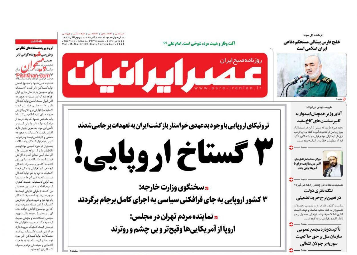 عناوین اخبار روزنامه عصر ایرانیان در روز شنبه ۱ آذر