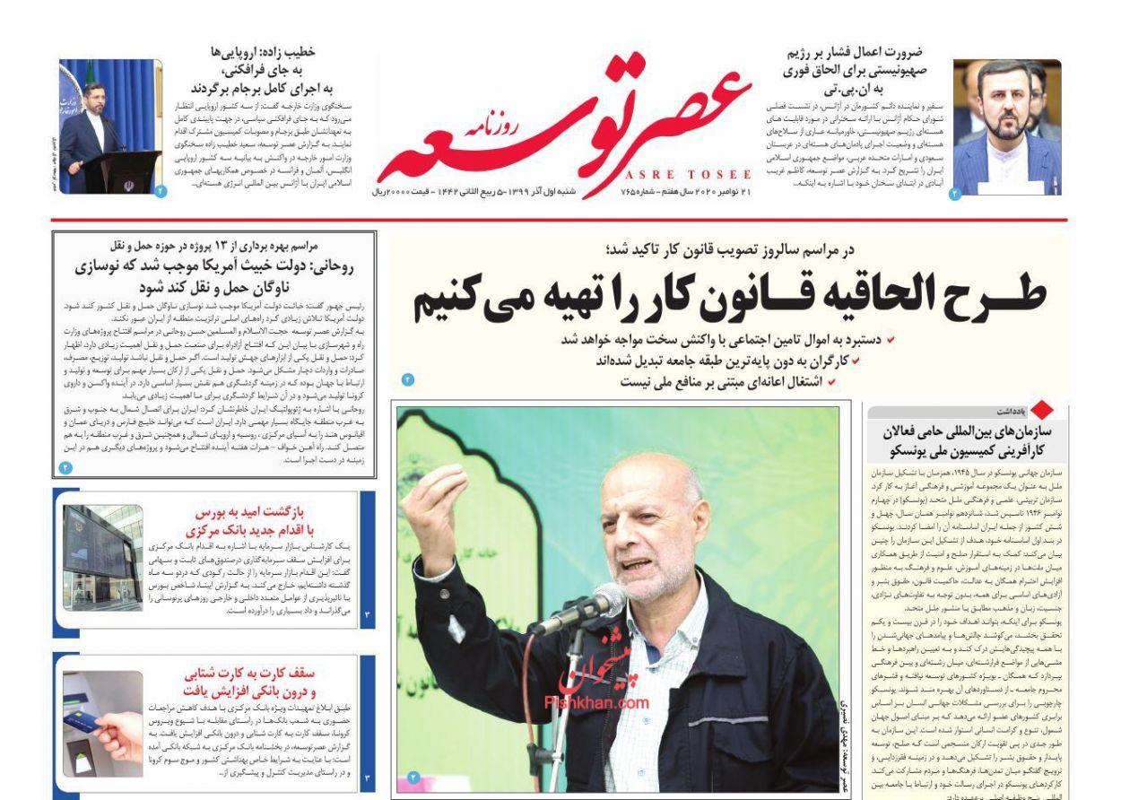 عناوین اخبار روزنامه عصر توسعه در روز شنبه ۱ آذر
