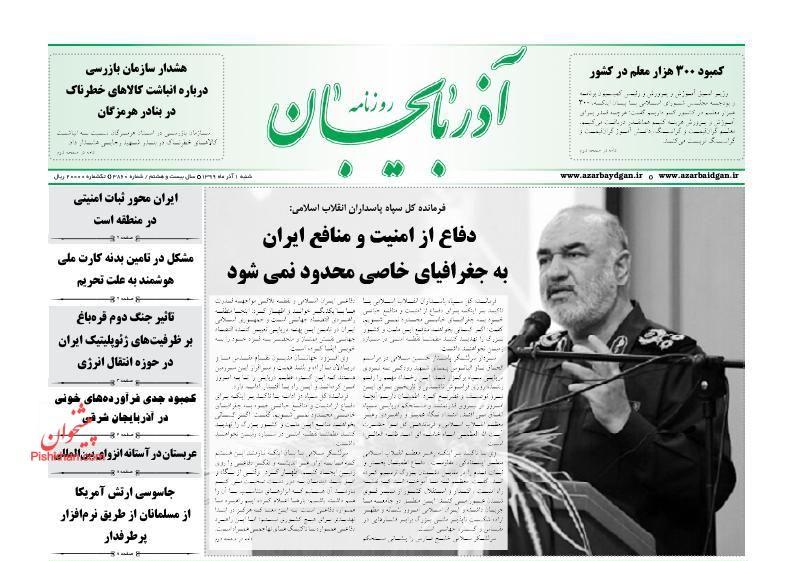 عناوین اخبار روزنامه آذربایجان در روز شنبه ۱ آذر