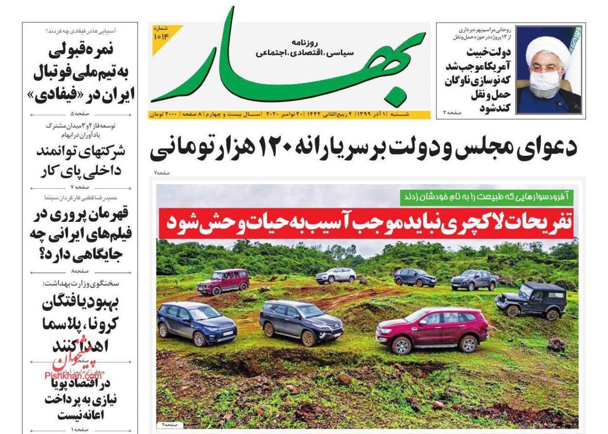 عناوین اخبار روزنامه بهار در روز شنبه ۱ آذر