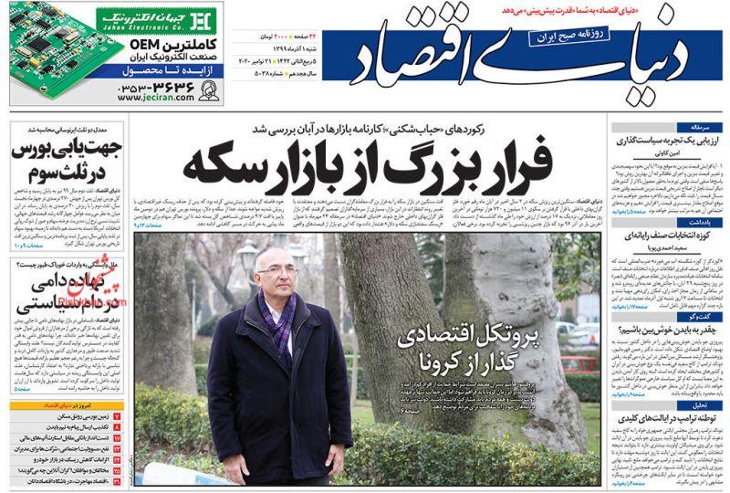 عناوین اخبار روزنامه دنیای اقتصاد در روز شنبه ۱ آذر