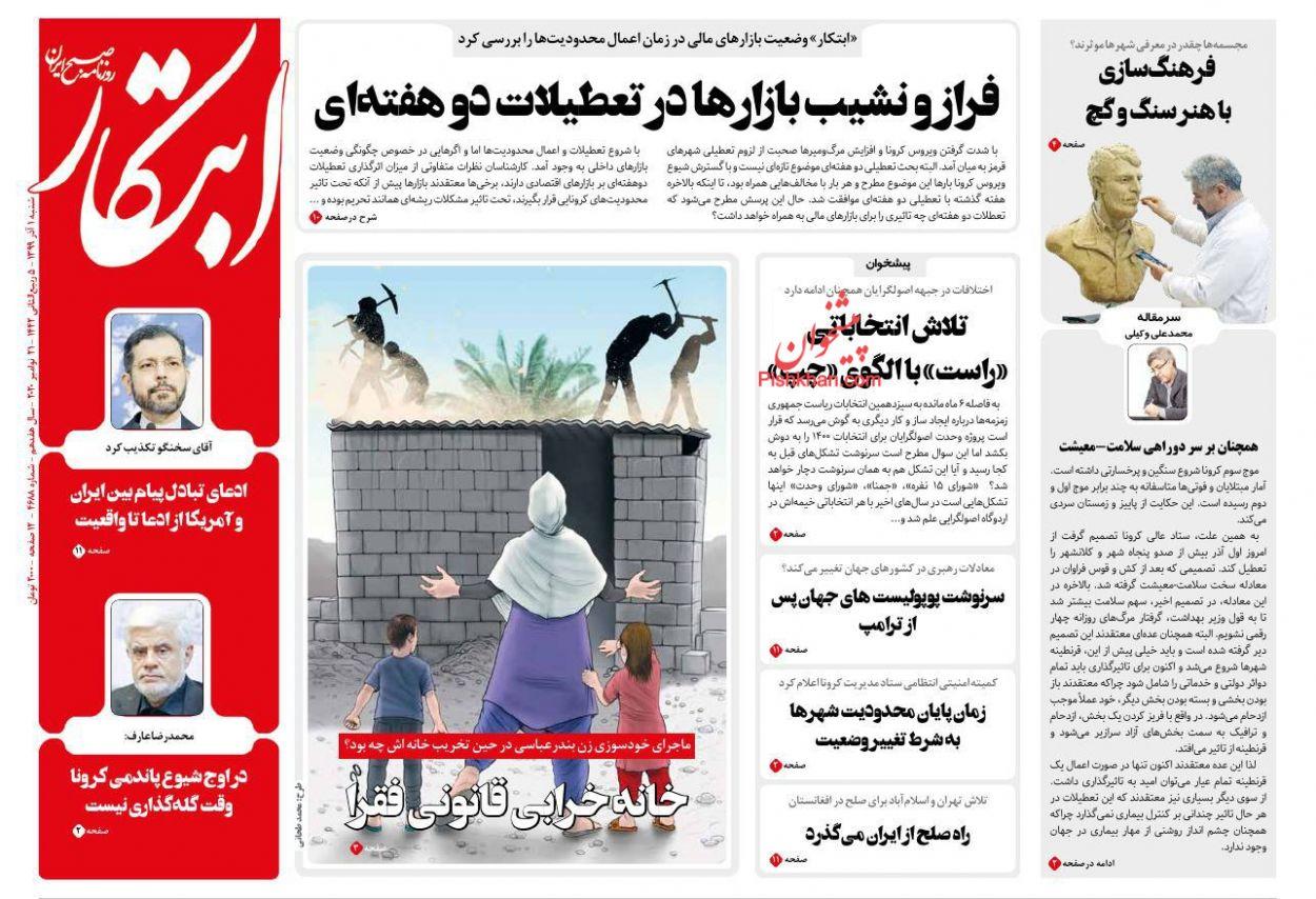 عناوین اخبار روزنامه ابتکار در روز شنبه ۱ آذر