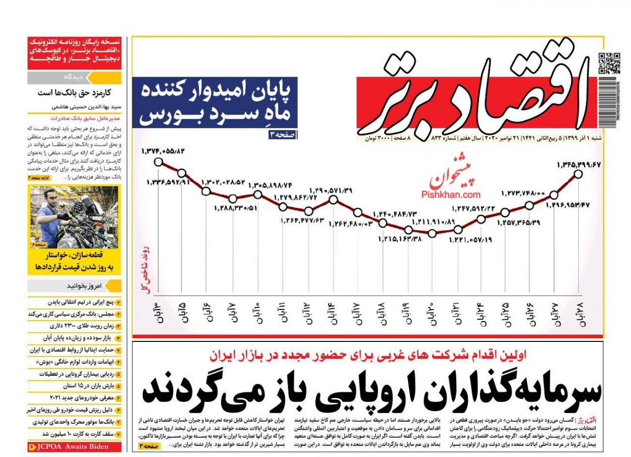 عناوین اخبار روزنامه اقتصاد برتر در روز شنبه ۱ آذر
