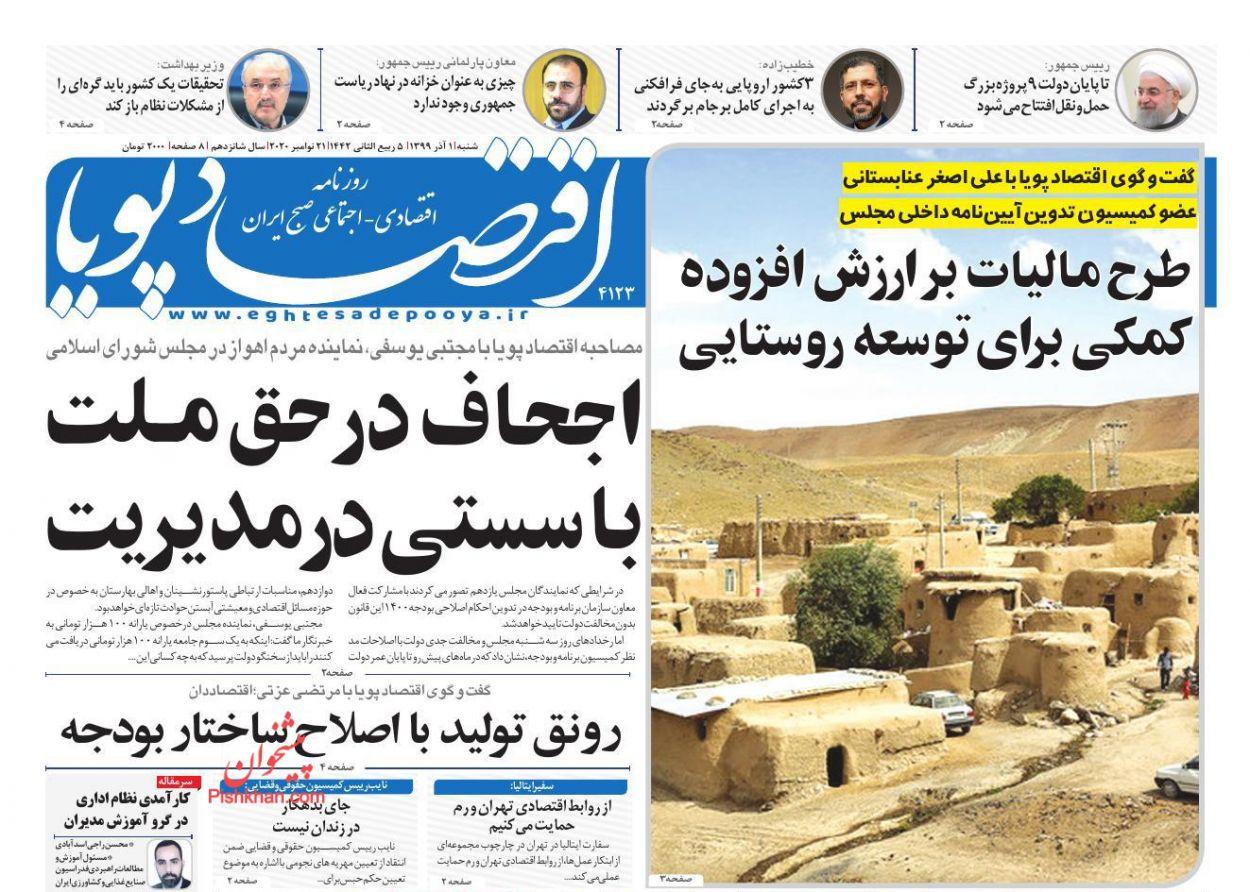 عناوین اخبار روزنامه اقتصاد پویا در روز شنبه ۱ آذر
