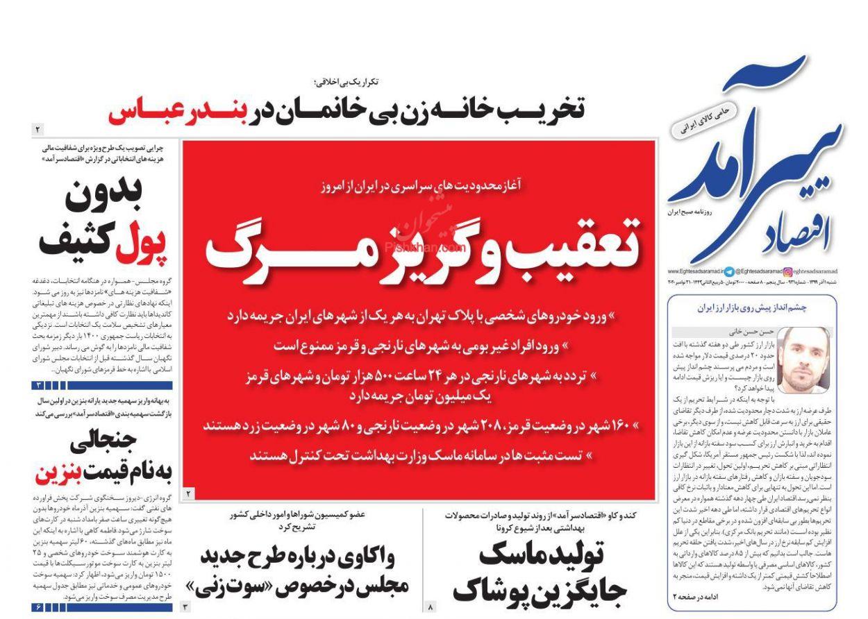 عناوین اخبار روزنامه اقتصاد سرآمد در روز شنبه ۱ آذر