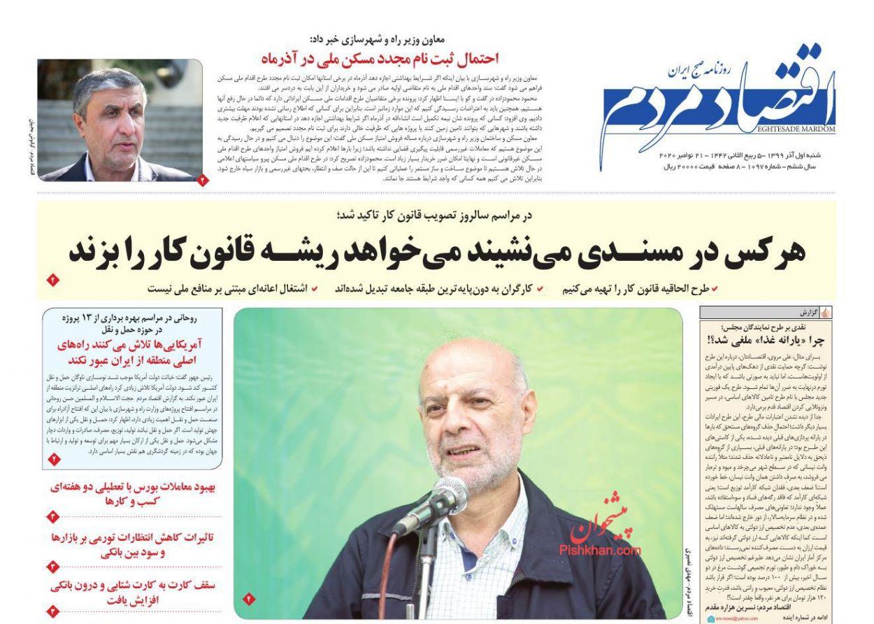 عناوین اخبار روزنامه اقتصاد مردم در روز شنبه ۱ آذر