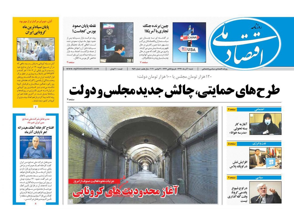 عناوین اخبار روزنامه اقتصاد ملی در روز شنبه ۱ آذر