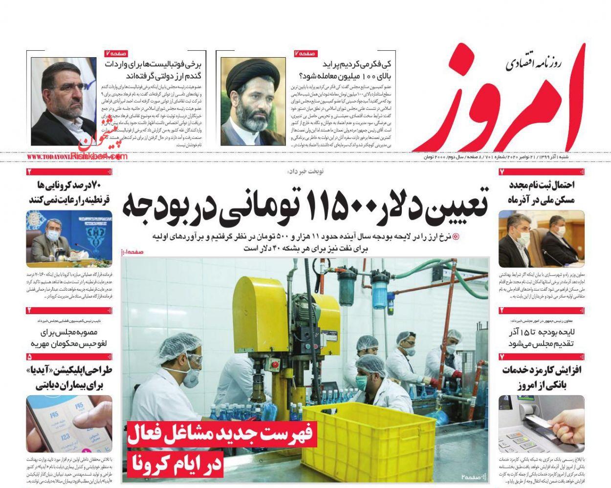 عناوین اخبار روزنامه امروز در روز شنبه ۱ آذر