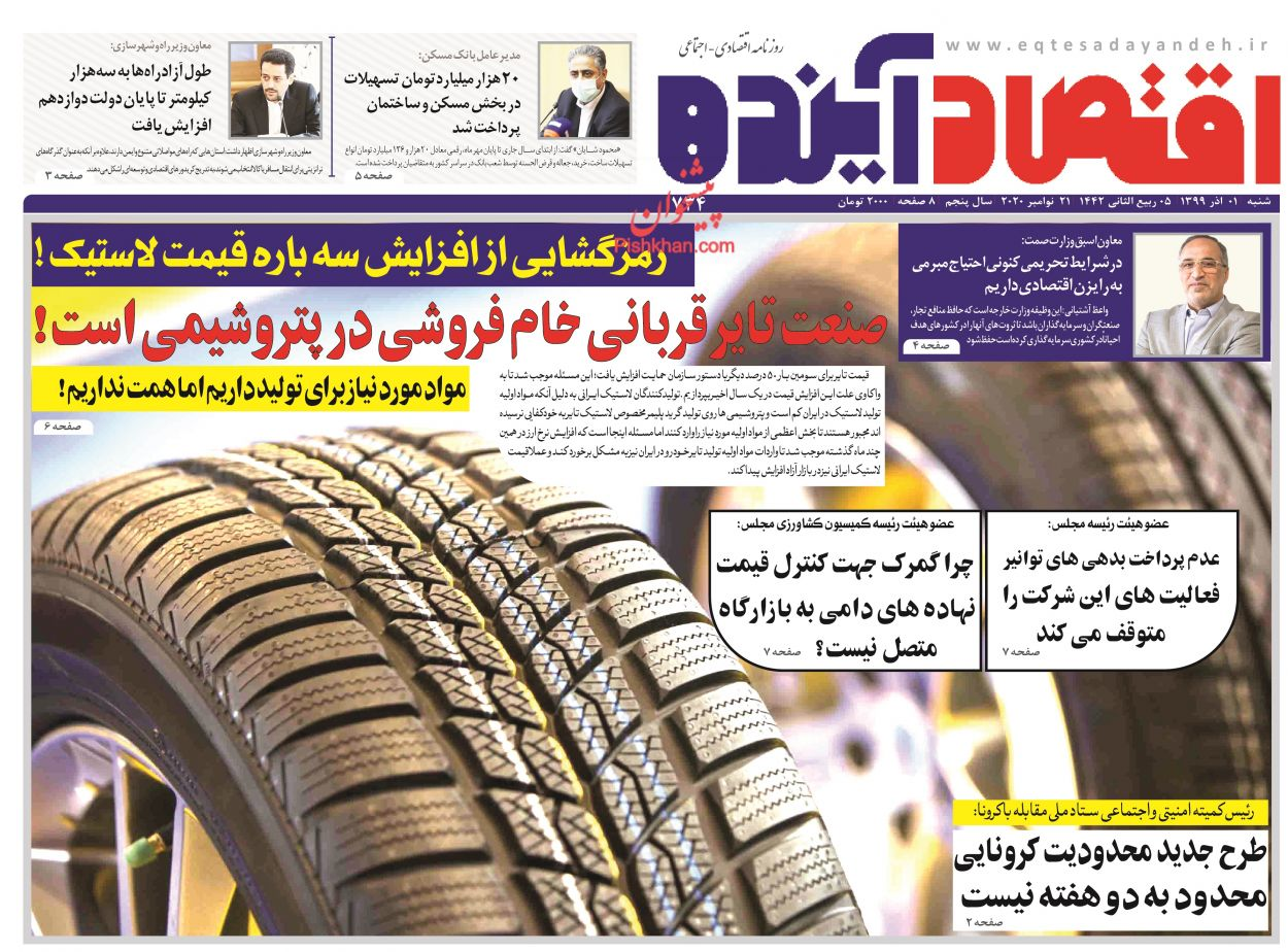 عناوین اخبار روزنامه اقتصاد آینده در روز شنبه ۱ آذر