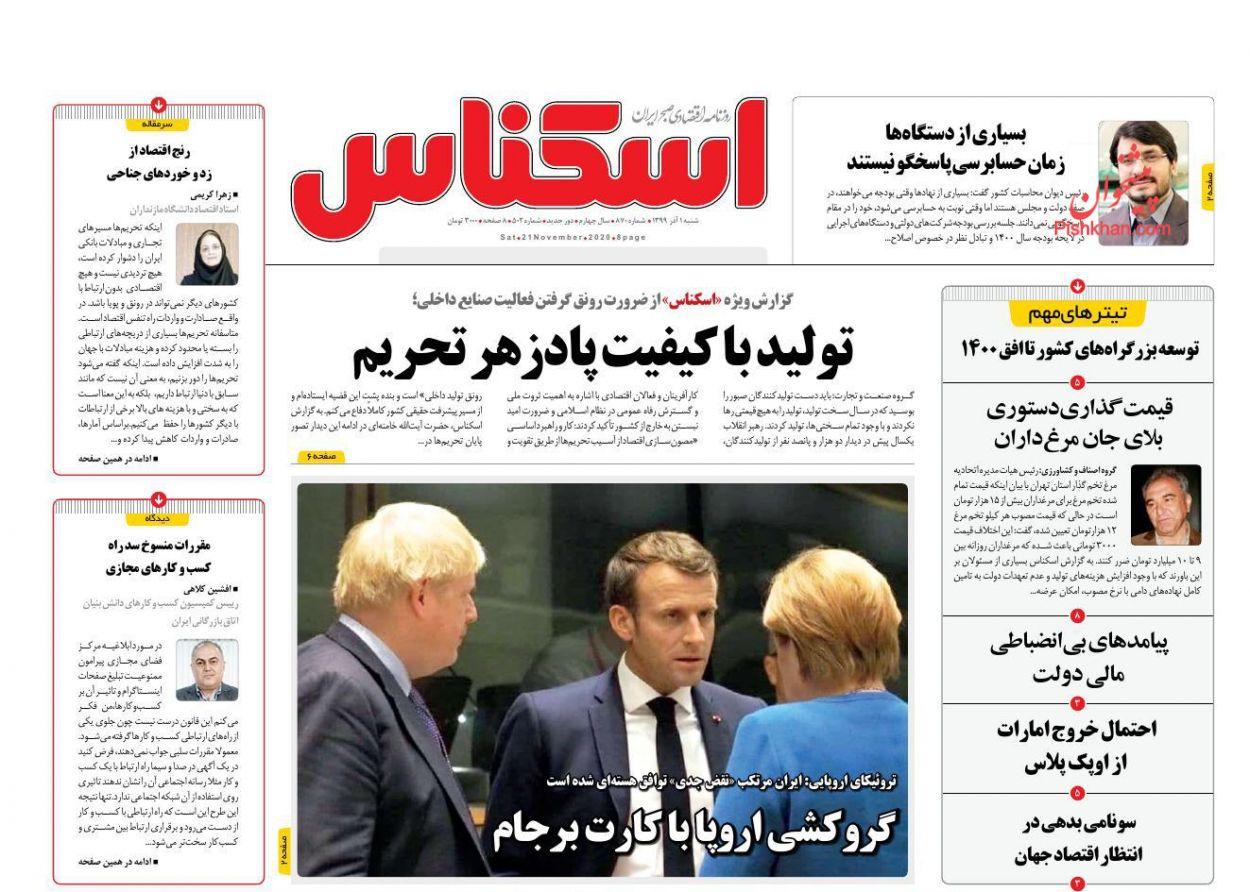 عناوین اخبار روزنامه اسکناس در روز شنبه ۱ آذر