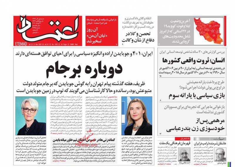 عناوین اخبار روزنامه اعتماد در روز شنبه ۱ آذر
