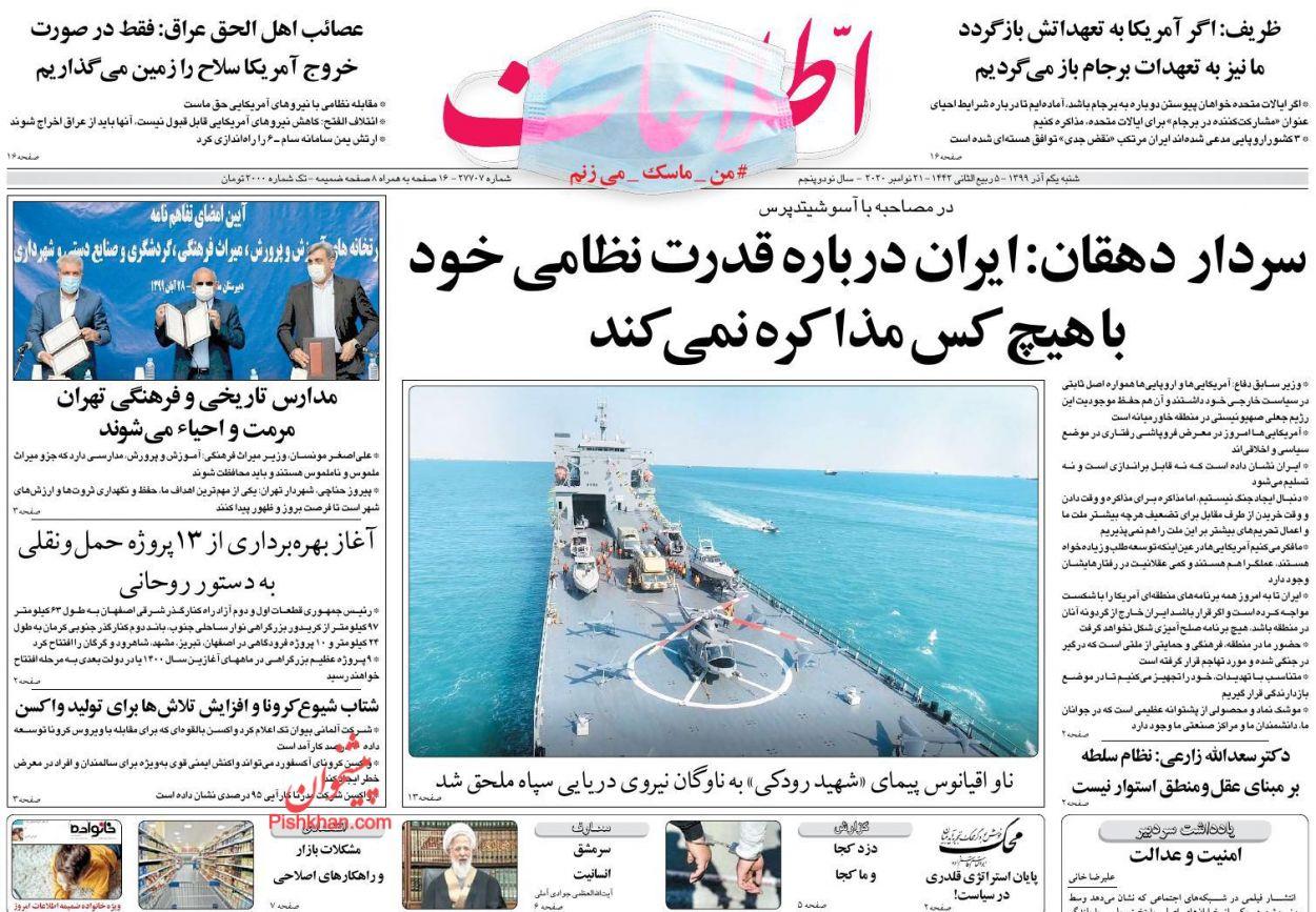 عناوین اخبار روزنامه اطلاعات در روز شنبه ۱ آذر
