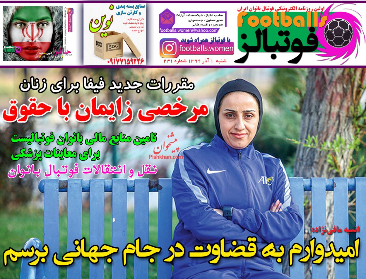 عناوین اخبار روزنامه فوتبالز در روز شنبه ۱ آذر
