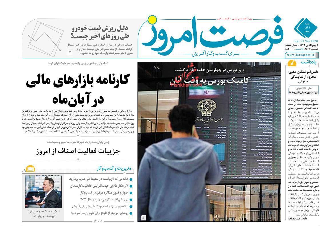 عناوین اخبار روزنامه فرصت امروز در روز شنبه ۱ آذر