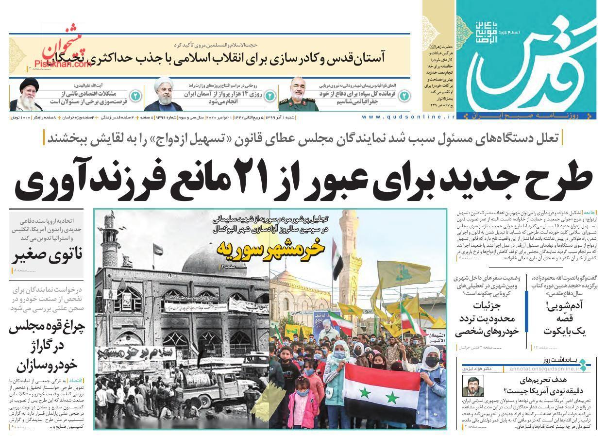 عناوین اخبار روزنامه قدس در روز شنبه ۱ آذر