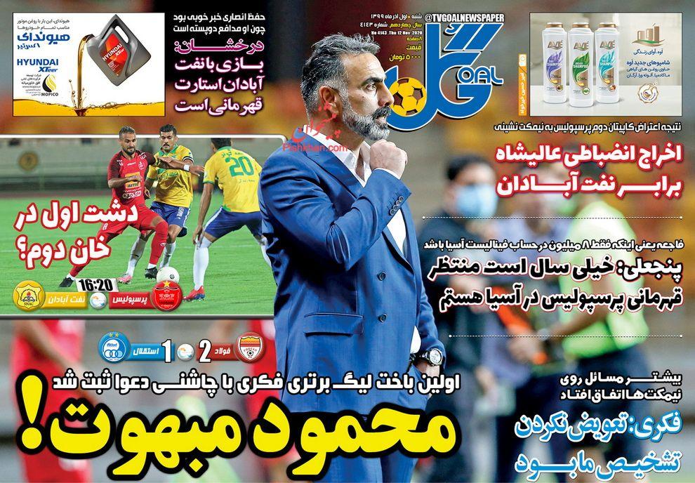 عناوین اخبار روزنامه گل در روز شنبه ۱ آذر