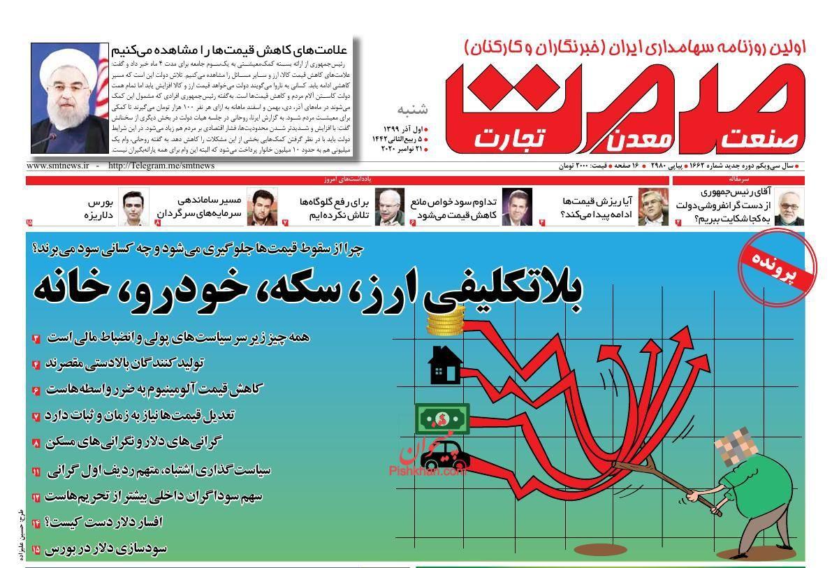 عناوین اخبار روزنامه صمت در روز شنبه ۱ آذر