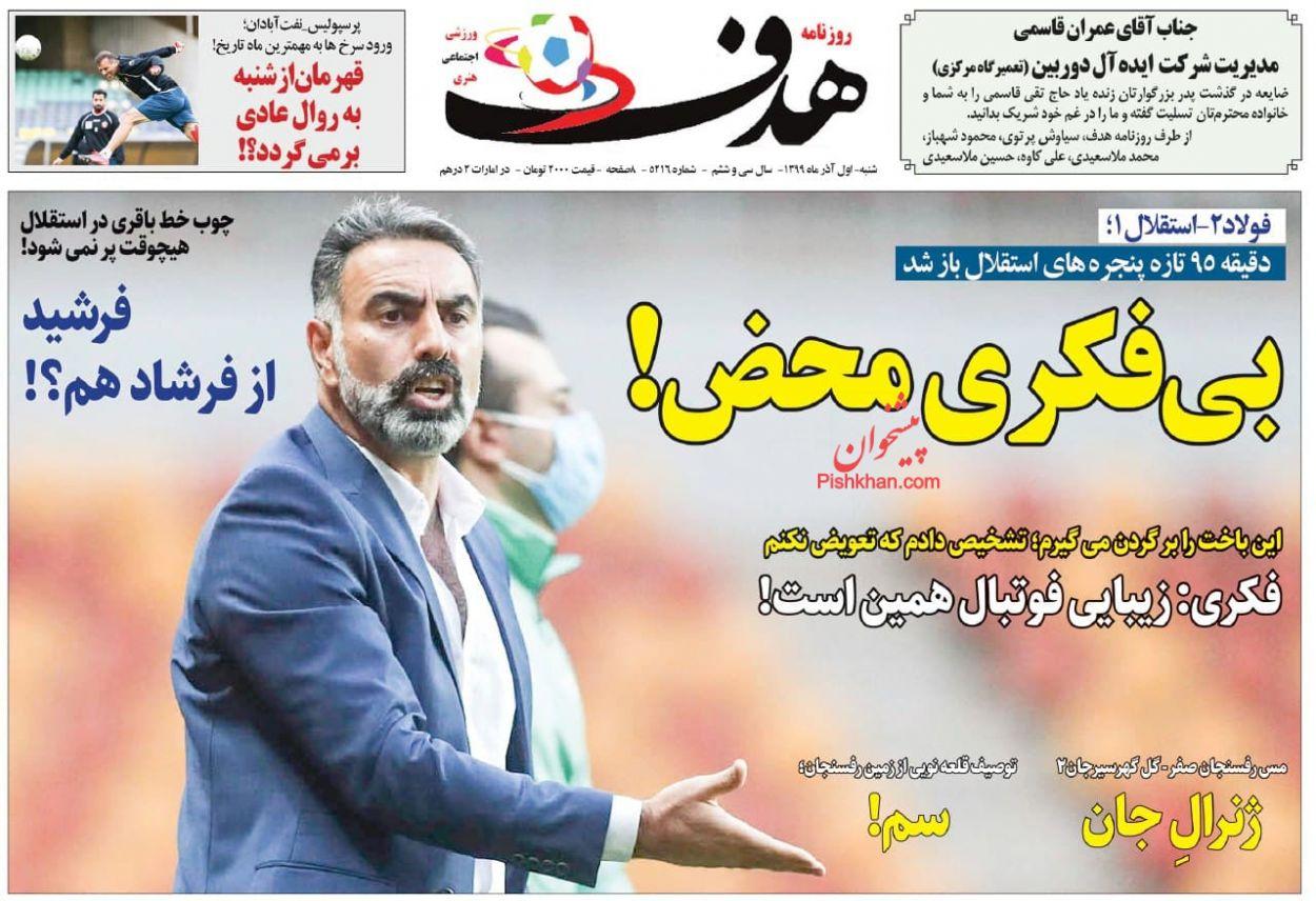 عناوین اخبار روزنامه هدف در روز شنبه ۱ آذر