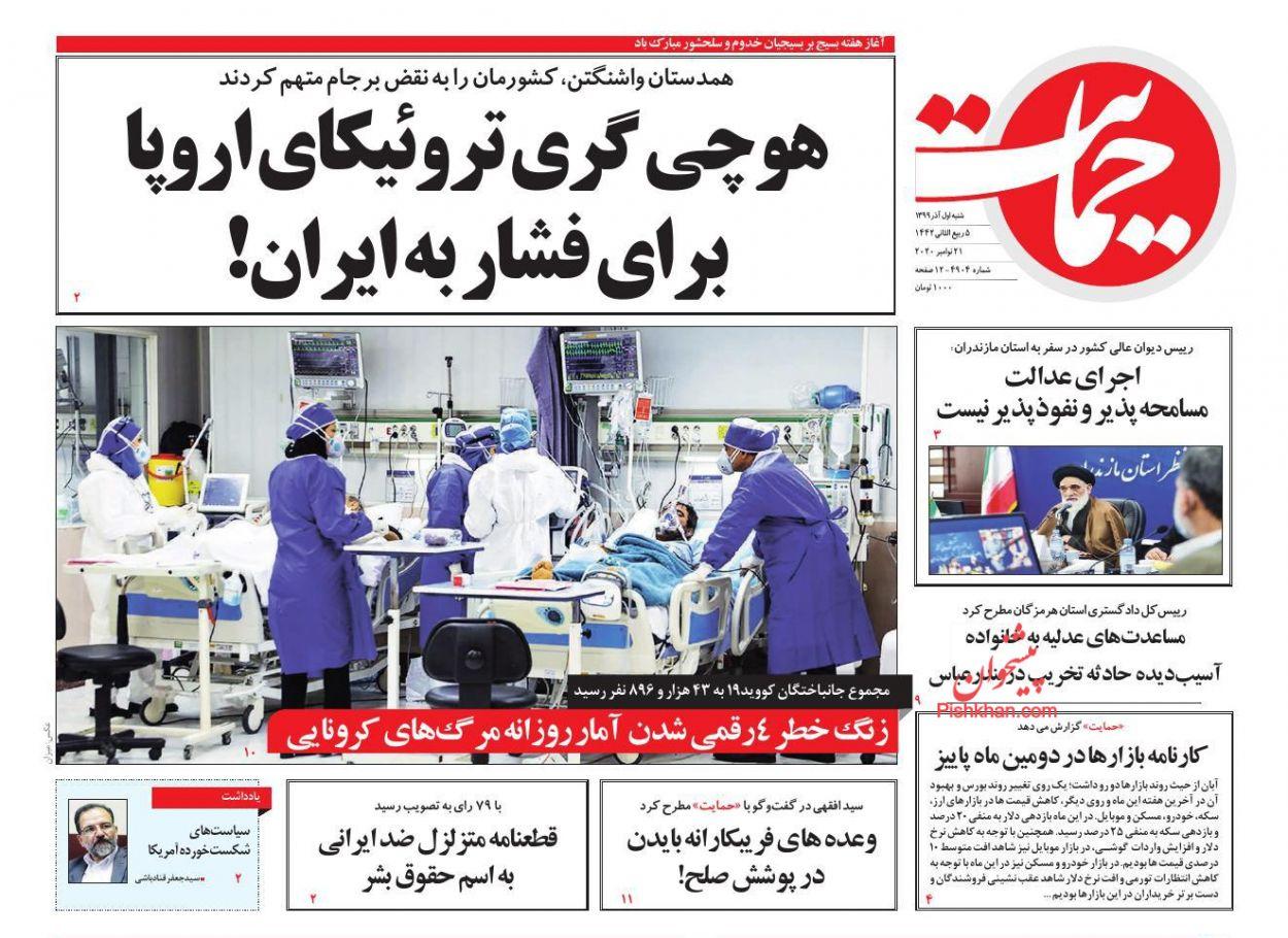 عناوین اخبار روزنامه حمایت در روز شنبه ۱ آذر