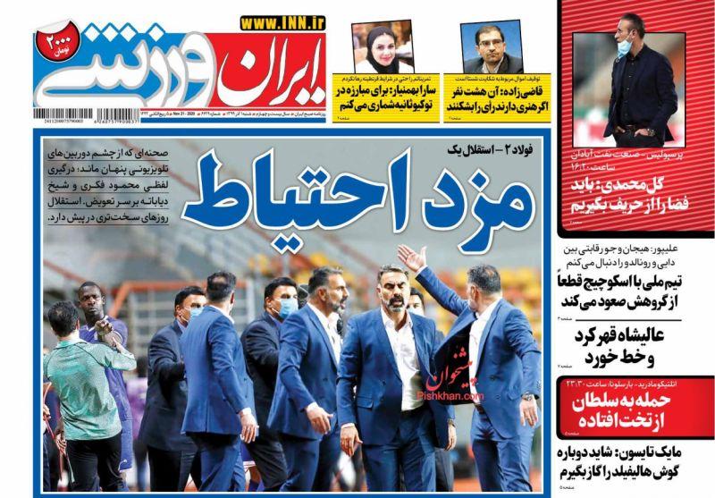 عناوین اخبار روزنامه ایران ورزشی در روز شنبه ۱ آذر