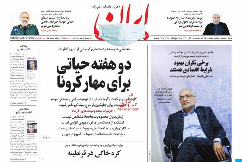 عناوین اخبار روزنامه ایران در روز شنبه ۱ آذر