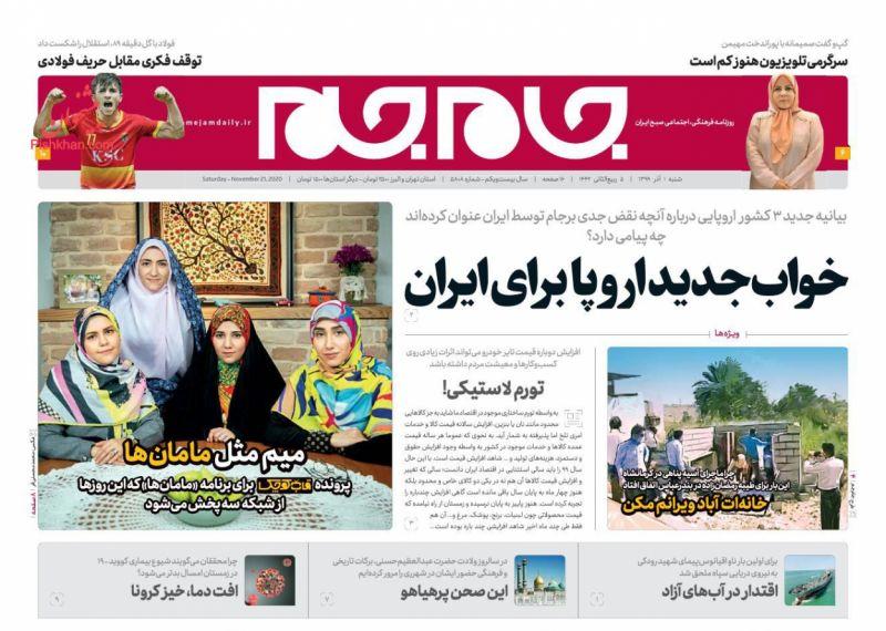 عناوین اخبار روزنامه جام جم در روز شنبه ۱ آذر