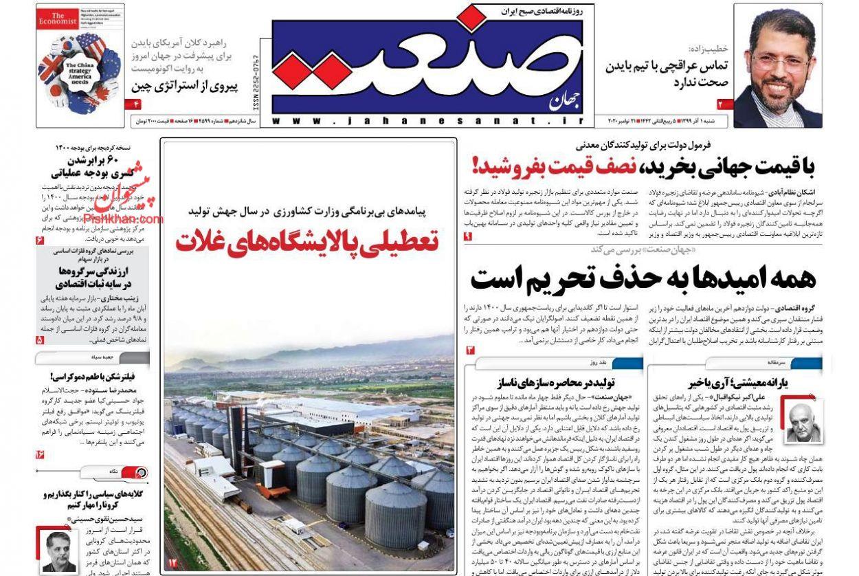 عناوین اخبار روزنامه جهان صنعت در روز شنبه ۱ آذر