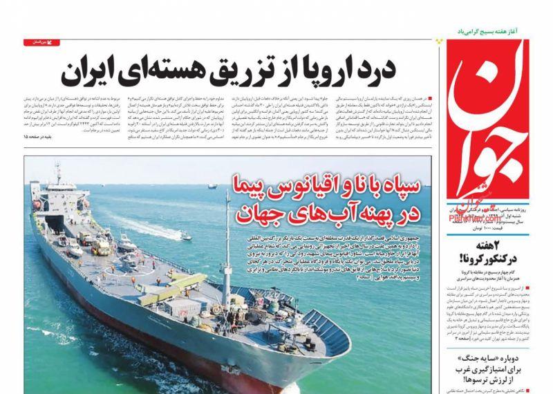عناوین اخبار روزنامه جوان در روز شنبه ۱ آذر