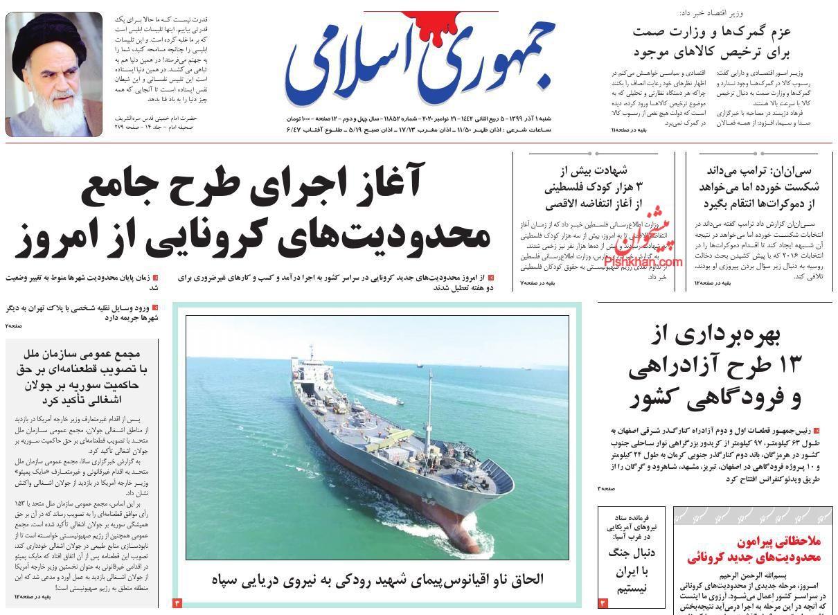 عناوین اخبار روزنامه جمهوری اسلامی در روز شنبه ۱ آذر