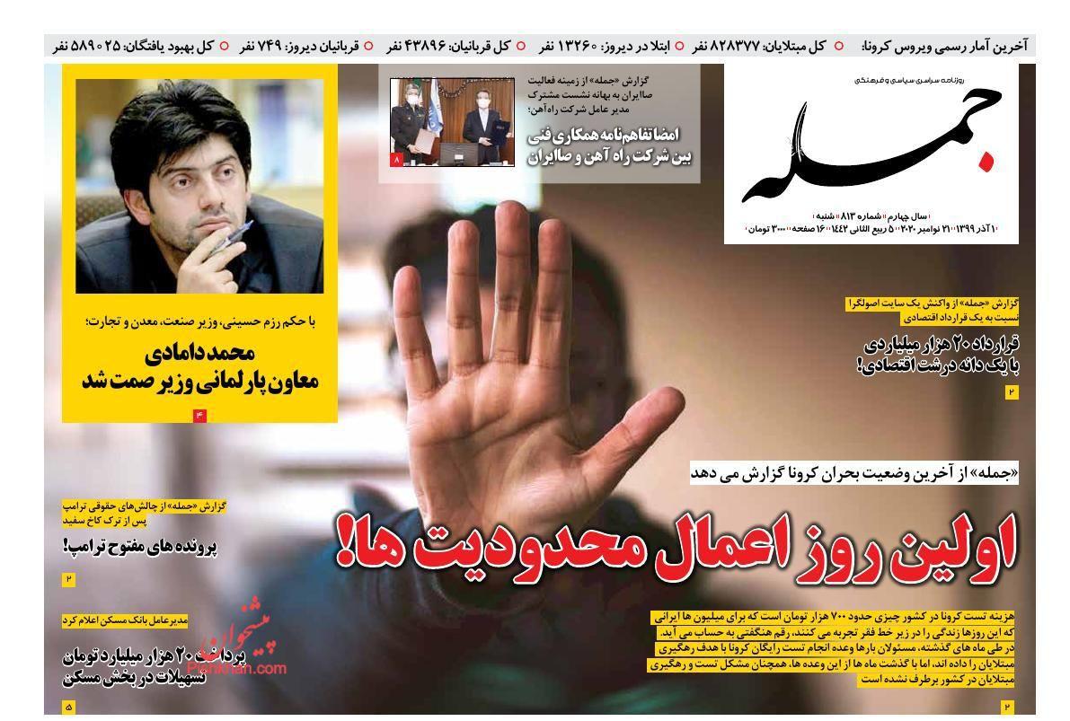 عناوین اخبار روزنامه جمله در روز شنبه ۱ آذر