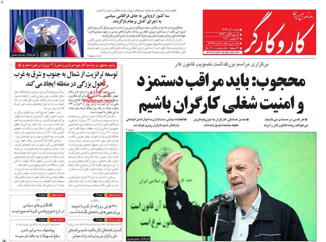 عناوین اخبار روزنامه کار و کارگر در روز شنبه ۱ آذر