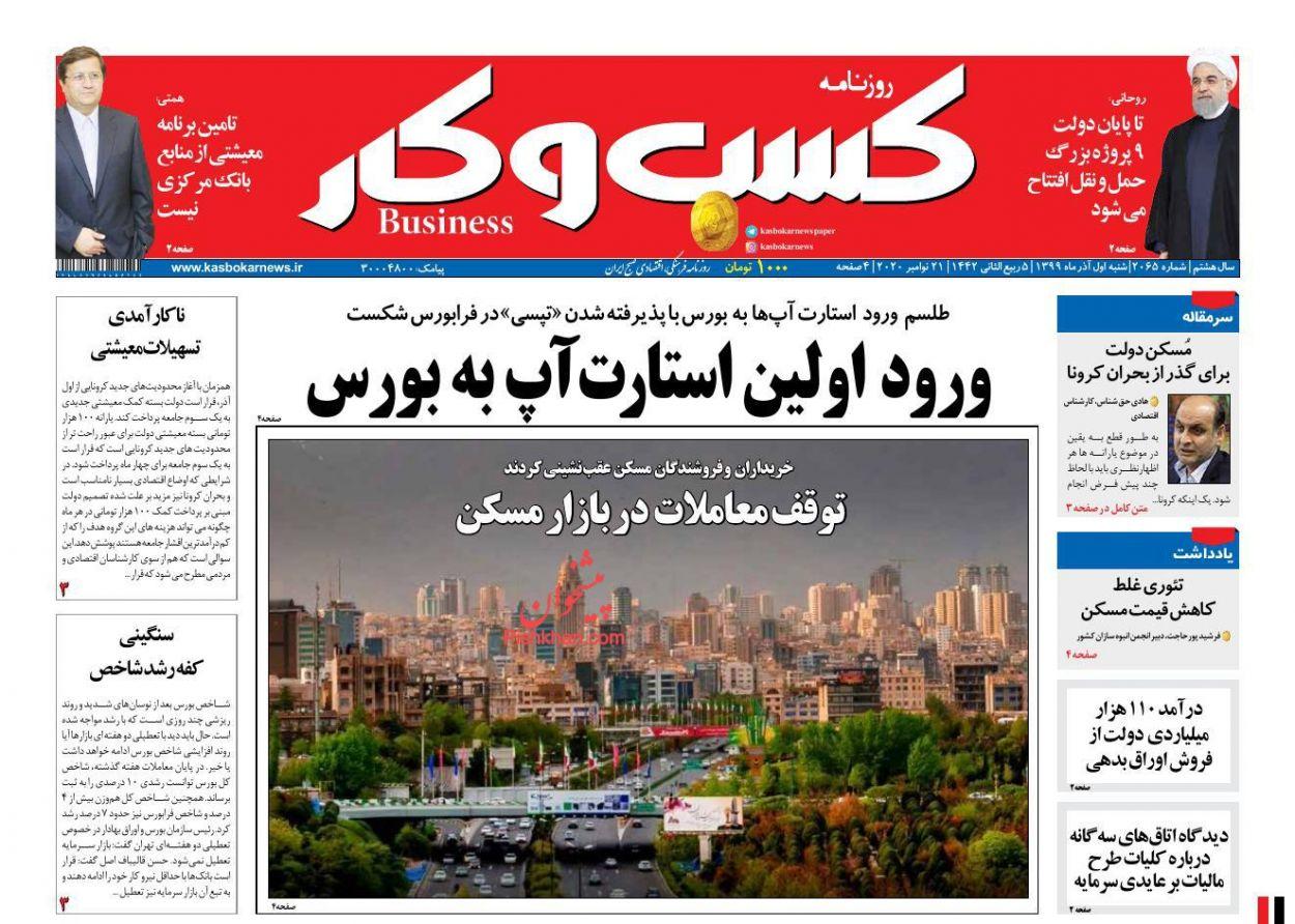 عناوین اخبار روزنامه كسب و كار در روز شنبه ۱ آذر