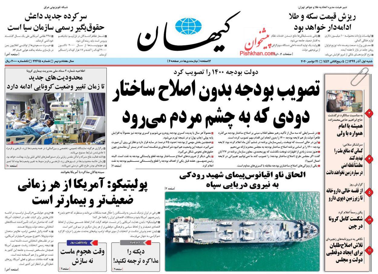 عناوین اخبار روزنامه کيهان در روز شنبه ۱ آذر