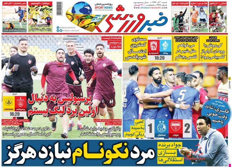 عناوین اخبار روزنامه خبر ورزشی در روز شنبه ۱ آذر