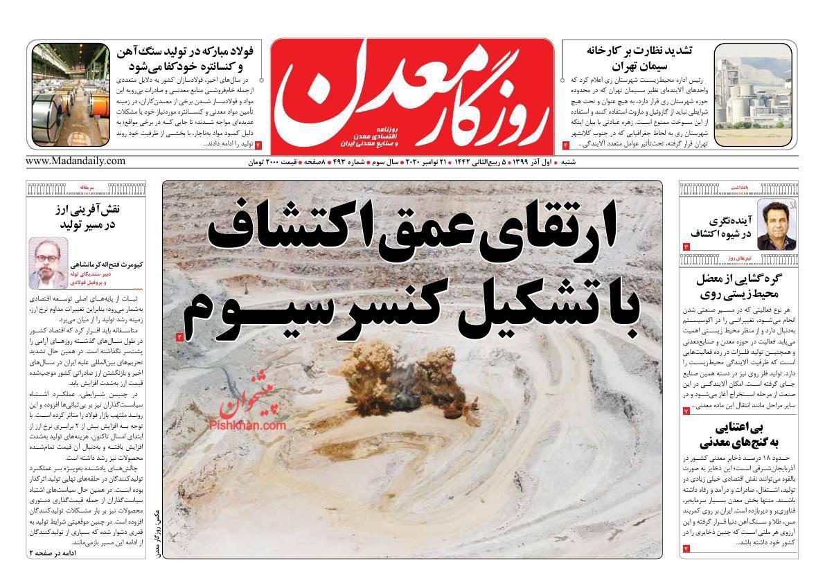 عناوین اخبار روزنامه روزگار معدن در روز شنبه ۱ آذر