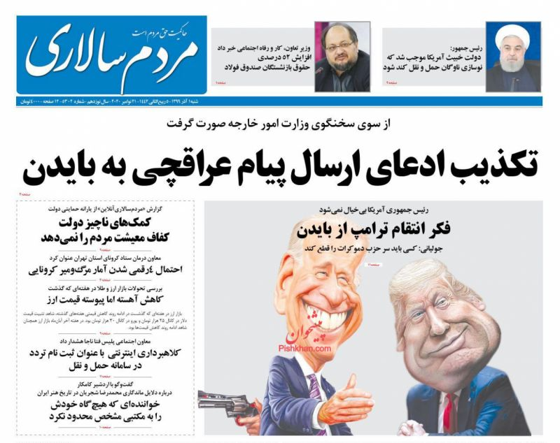 عناوین اخبار روزنامه مردم سالاری در روز شنبه ۱ آذر